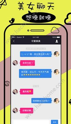 秘播直播app手机版下载安装图4: