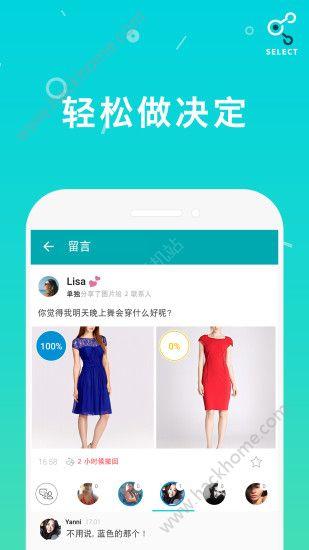Select官方最新手机版app免费下载图2: