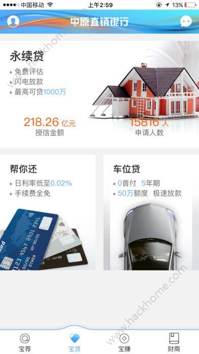 中原直销银行帮你还app官网下载手机版图4: