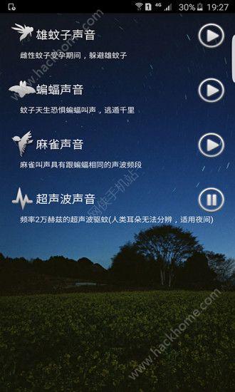 驱蚊伴侣最新手机版app免费下载图4: