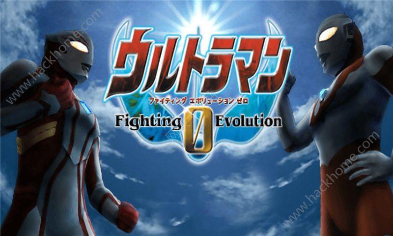 奥特曼格斗进化1全人物解锁能量无限破解版图2: