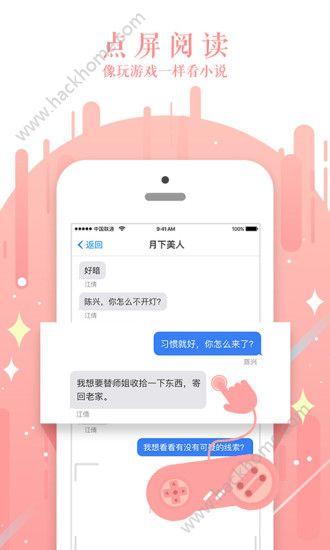 迷说官网手机版app免费下载图片1_嗨客手机站