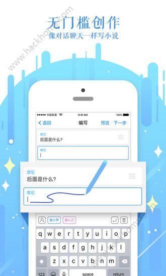 迷说官网手机版app免费下载图片3_嗨客手机站