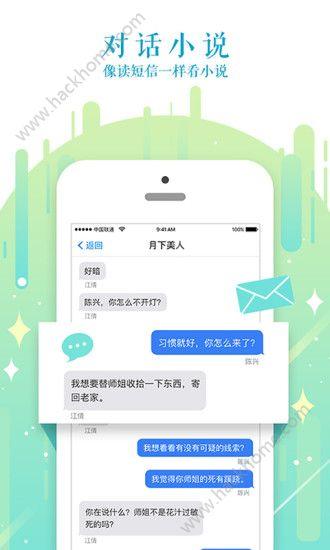 迷说官网手机版app免费下载图4: