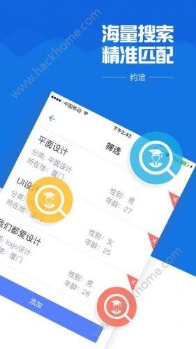 约洽app官网下载手机版图2: