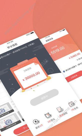秒分钱包贷款官网app下载手机版图2: