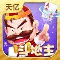 天亿斗地主安卓版游戏官网下载 v1.0.1