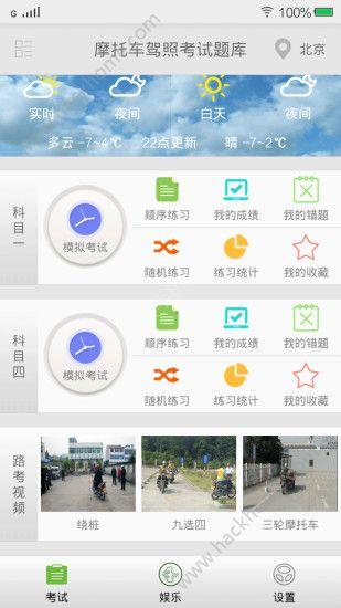 2018摩托车驾照考试题库手机版app免费下载图1:
