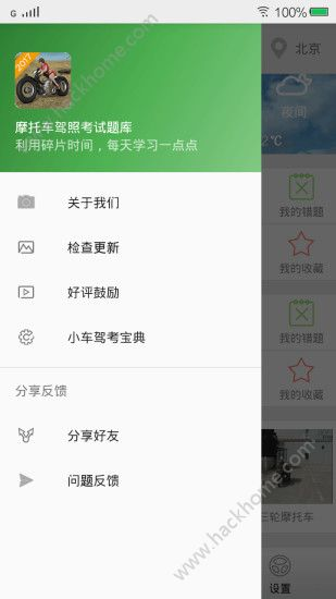 2018摩托车驾照考试题库手机版app免费下载图3: