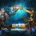圣翼大陆安卓百度版游戏 v1.0