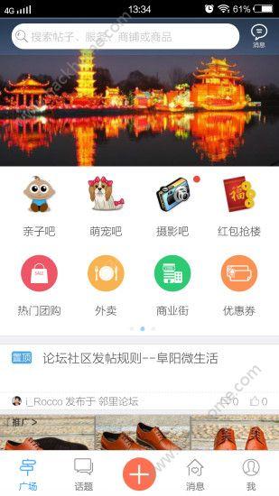 阜阳微生活app官方版下载图2: