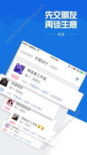 约洽app官网下载手机版图4: