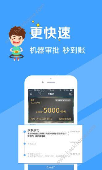 贷款机借贷app官方下载安装软件图2: