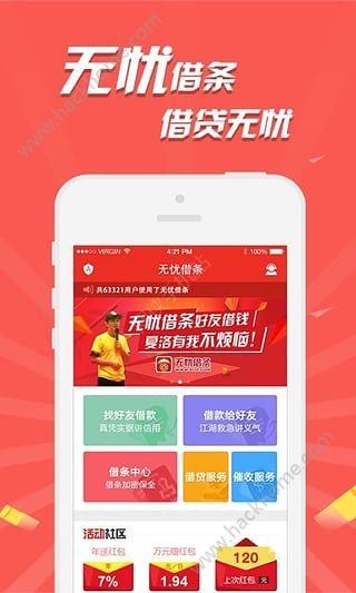 众达借条贷款官网app下载安装图1: