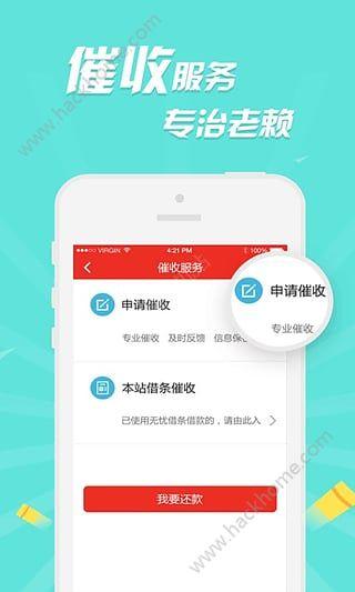 众达借条贷款官网app下载安装图2: