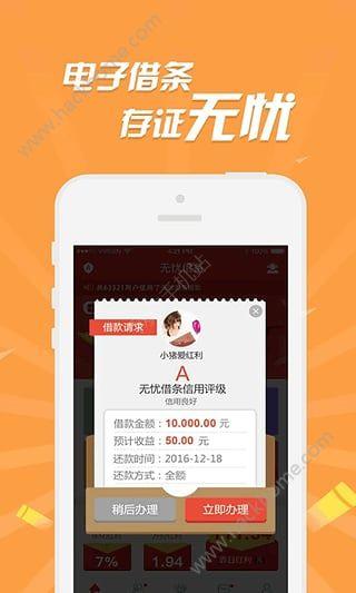 众达借条贷款官网app下载安装图4: