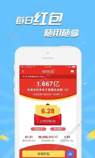 众达借条贷款官网app下载安装图3: