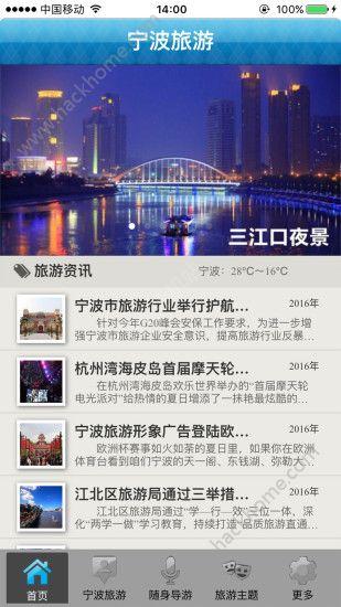 宁波旅游官网app下载手机版图2: