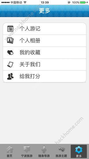 宁波旅游官网app下载手机版图4: