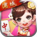 浦城十三张麻将官网正式版下载 v1.0
