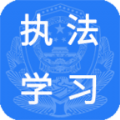 执法学习app官网手机版下载 v0.0.53