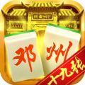 邓州十九张游戏官方网站正版 v1.1.4