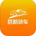 启新快车官网app下载手机版 v4.5.1