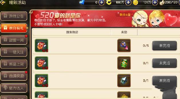 腾讯龙之谷手游资讯 网侠手机游戏站图片