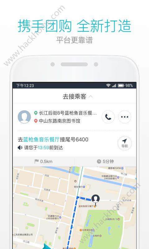 美团打车司机端app下载安卓版图2:
