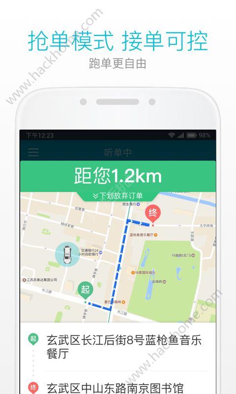 美团打车司机端app下载安卓版图4: