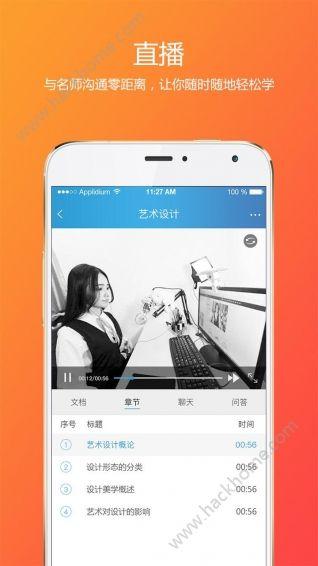 聚合在线教育直播视频官网app下载图2: