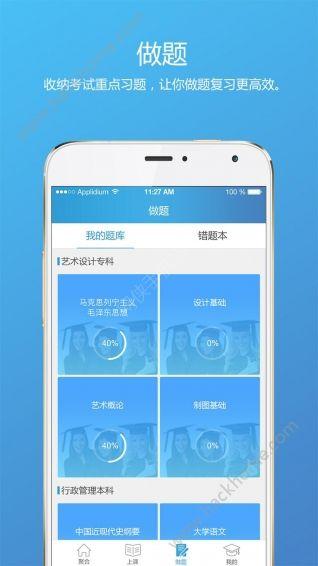 聚合在线教育直播视频官网app下载图4: