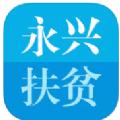 永兴扶贫官网app下载安装 v1.0