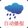 农夫天气官方版手机app下载安装 v1.1.7