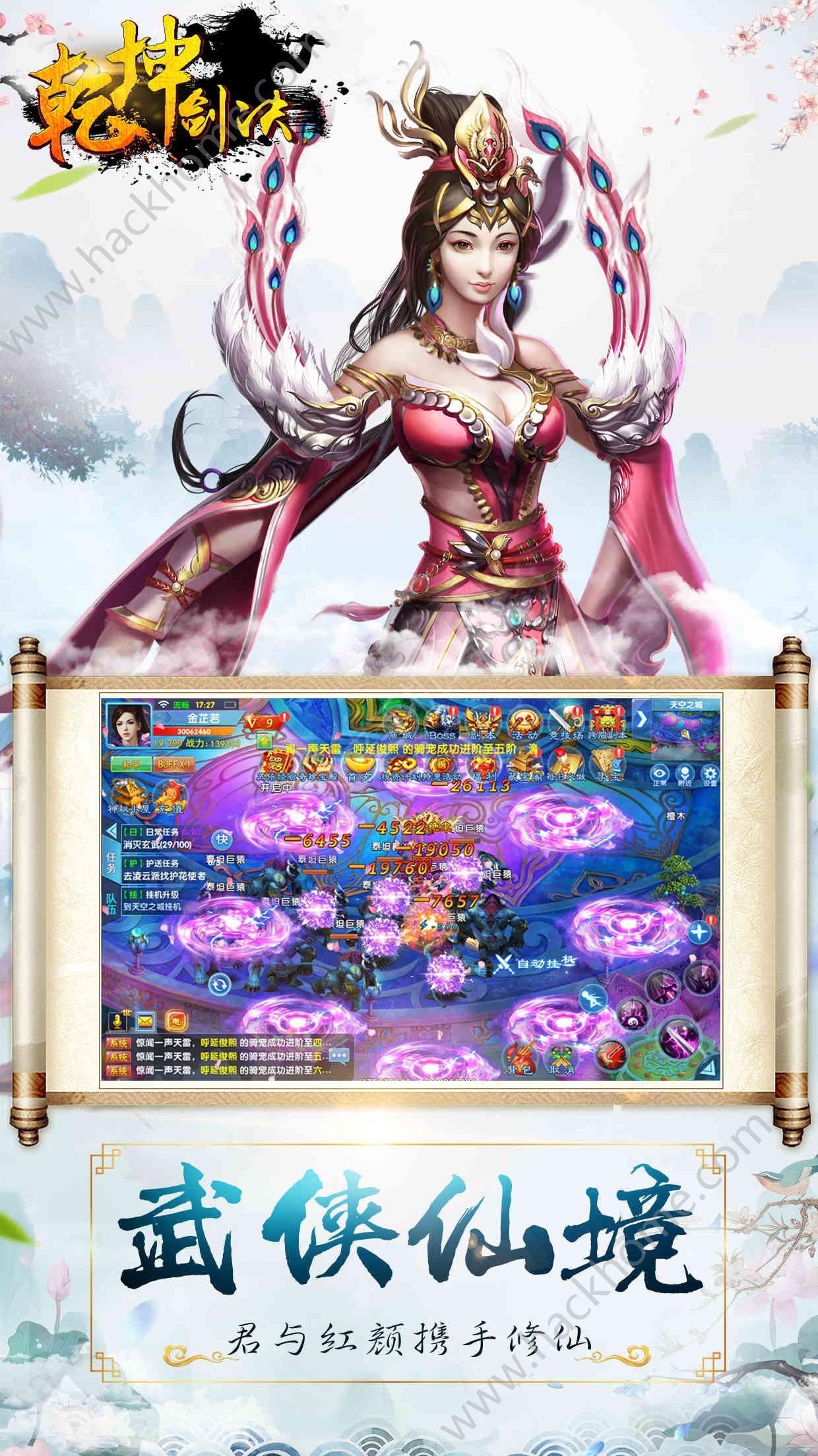 乾坤剑诀官方网站下载游戏图2: