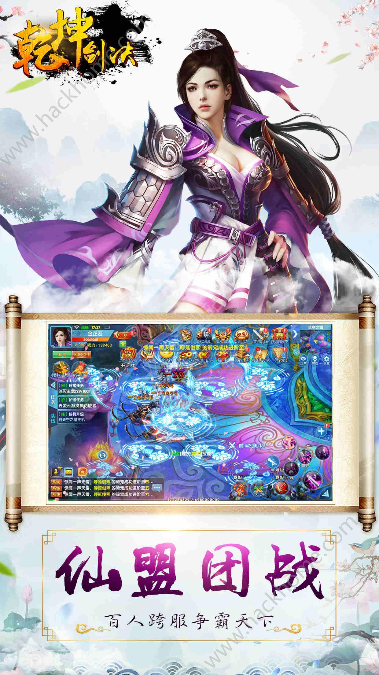 乾坤剑诀官方网站下载游戏图4: