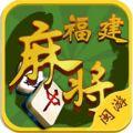 闽游福建麻将官网正版下载 v1.0