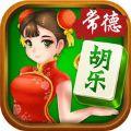 胡乐常德麻将游戏官方唯一网站 v1.1.0