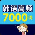 韩语高频7000词官方手机版app免费下载 v2.22.07