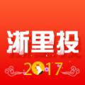 浙里投官方网站app下载 v3.6.3
