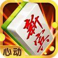 心动新宾麻将游戏手机版 v1.0
