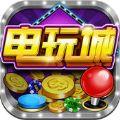 大唐电玩城官方网站手机版下载 v1.0.2