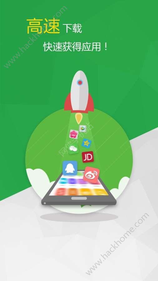 应用商店手机app下载图2: