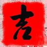 黄道日历查询2017app下载手机版 v5.3.44