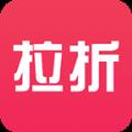 拉折购物app官网版 v1.3.0