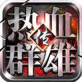 热血群雄传手游官网正式版 v2.4