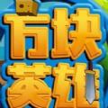 方块英雄H5官网版