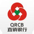 青岛农商银行直销银行