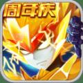 赛尔号超级英雄星际王者官网最新版 v2.9.12