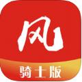 风骑士官网app下载手机版 v1.0